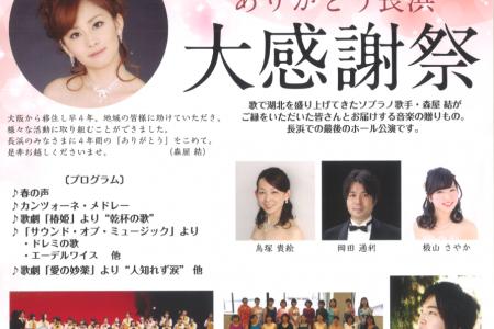 ありがとう長浜 大感謝祭 2019年6月29日(土)