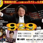 9月29日(SUN)「接着剤の日」スペシャル企画コンサート