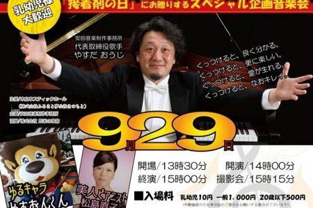 9月22日10:00am~「接着剤の日SP企画音楽会」公開リハ決定!