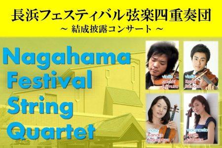 8月24日(SAT)長浜フェスティバル弦楽四重奏団~結成披露コンサート~