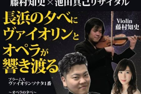 8/3藤村知史・池田真己リサイタル(浅井文化ホール)