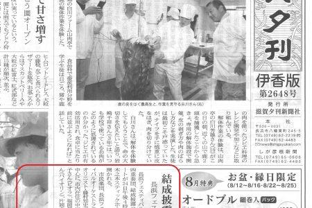 長浜フェスティバル弦楽四重奏団の記事が滋賀夕刊に載りました