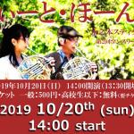 「すぃーと・ほーんズ」ホルン・アンサンブル 10/20 14:00~