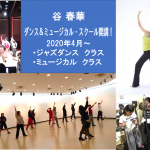 2020年4月~谷春華ダンス&ミュージカル・スクール開講のお知らせ