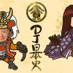 【中止になりました】4月12日 NHKラジオ放送「DJ日本史」公開放送・観覧申込について