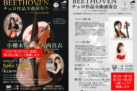5/6ベートーヴェン・チェロ作品演奏会延期のお知らせ