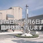 4/14~5/6臨時休館のお知らせ