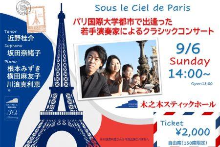 9/6 Sous le Ciel de Paris パリの空の下で