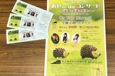 8/30 おやこdeコンサート チケット販売のお知らせ