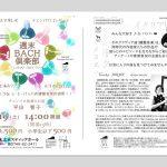 9/19「週末BACH倶楽部」平出智子チェンバロ・リサイタル