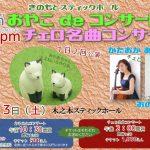 10/3 おやこdeコンサート~チェロ:片岡あづさ