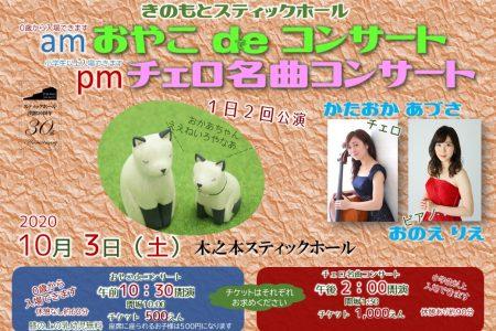 10/3 片岡あづさ:チェロ名曲コンサート