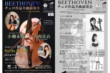 9/13 小棚木優・大西真衣「ベートーヴェンチェロ作品全曲演奏会①」