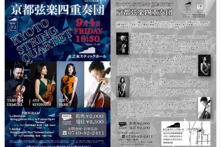 9/4京都弦楽四重奏団当日券販売します