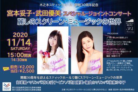 11/14宮本妥子・武田優美ジョイントコンサート