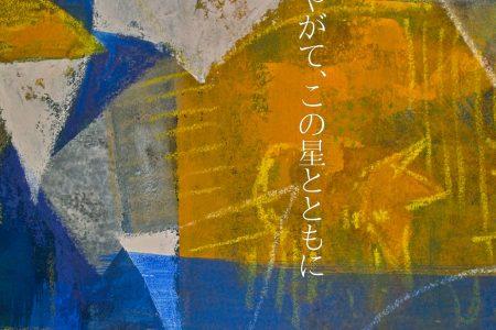 12/19やがて、この星とともに 木原鮎子・日吉直行