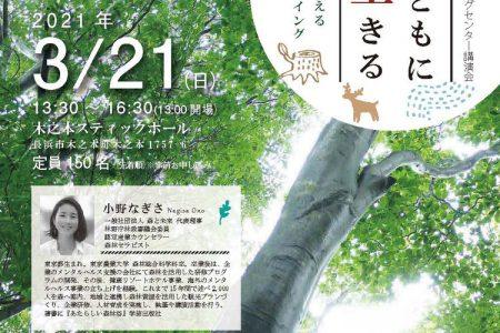 3/21「森とともによく生きる」