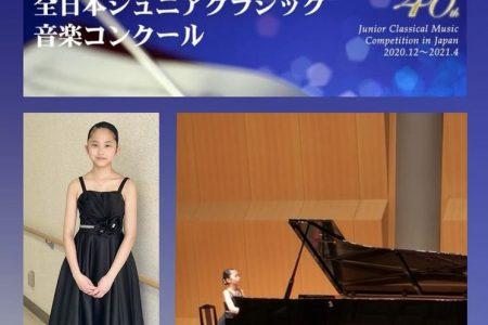長澤怜子さん日本バッハ・コンクール金賞・全日本ジュニアクラシック音楽コンクール全国4位