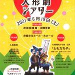 6/19はまかる人形劇(虎姫 文化ホール)チケット販売