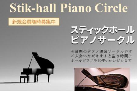 ピアノサークル会員募集中