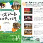 キッズアートフェスティバル2021