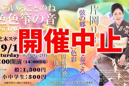 【開催中止】9/18いろいろことのね(色色箏の音)片岡リサ・コンサート