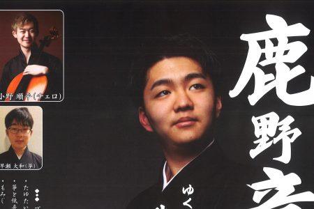 鹿野竜靖箏コンサート
