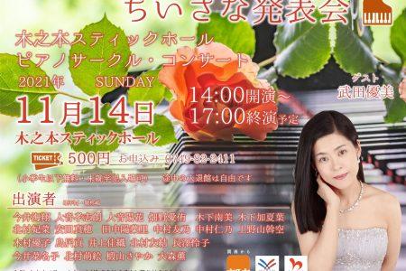 11/14ピアノ・サークル「ちいさな発表会」